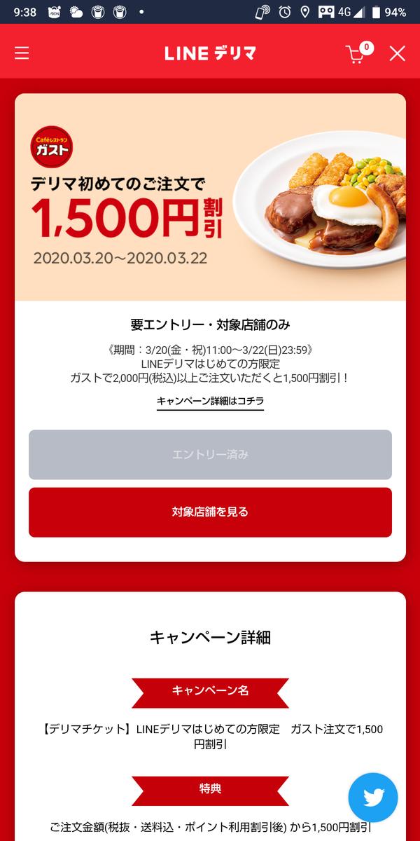 f:id:mizusato_ume:20200412202741p:plain