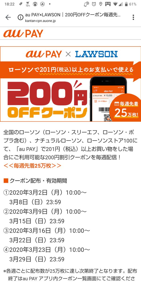 f:id:mizusato_ume:20200412205111p:plain