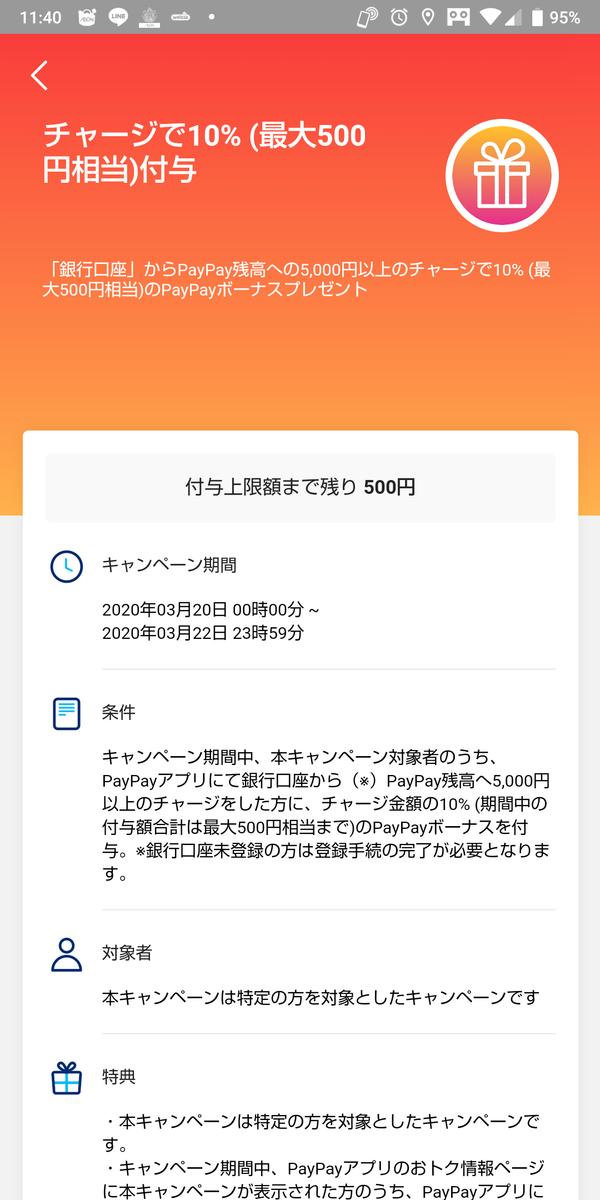 f:id:mizusato_ume:20200420103714p:plain