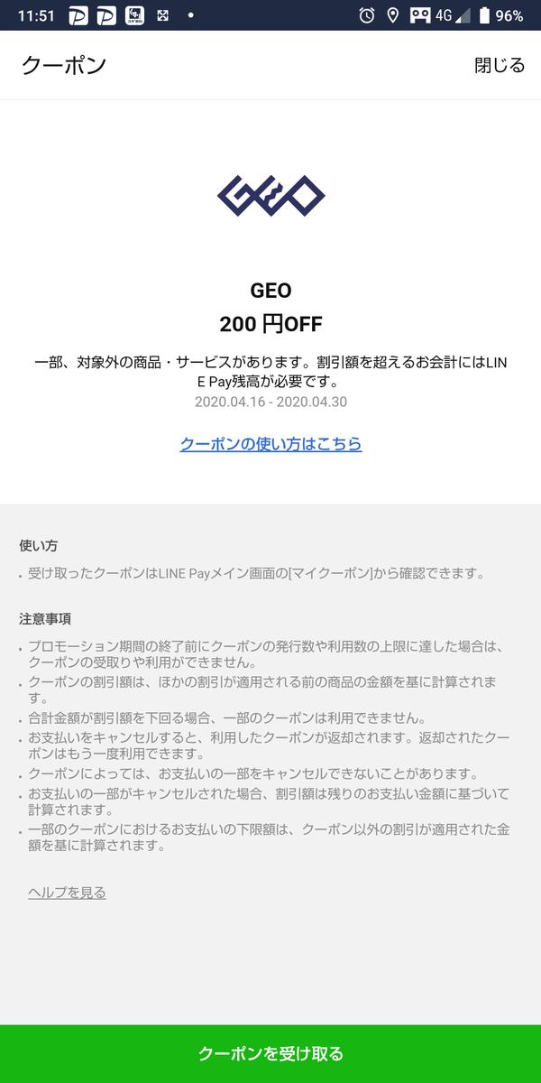f:id:mizusato_ume:20200429180620p:plain