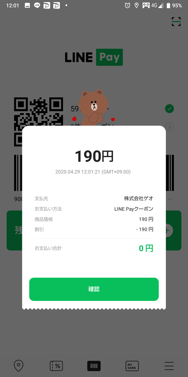 f:id:mizusato_ume:20200429181448p:plain