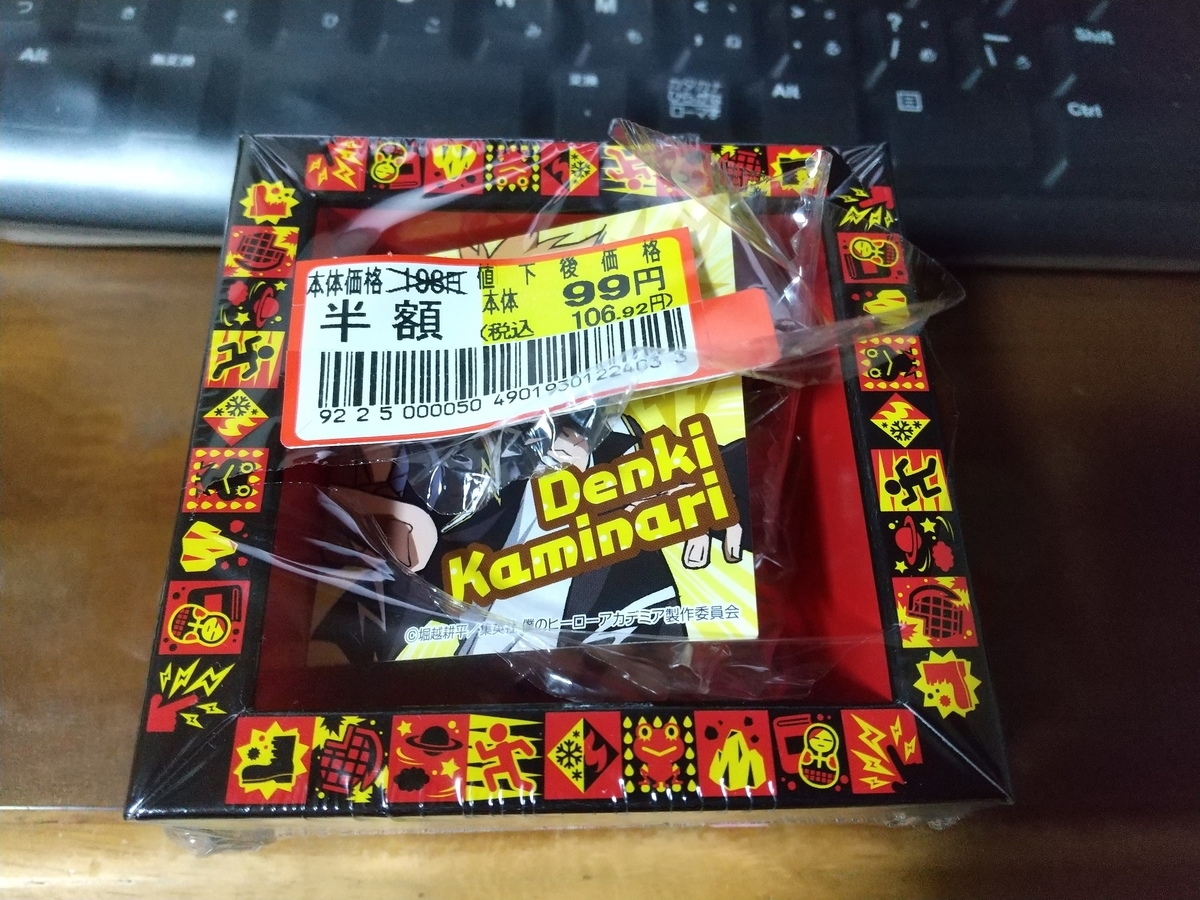 f:id:mizusato_ume:20200504035107j:plain
