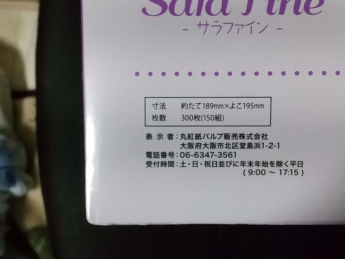 f:id:mizusato_ume:20200504112700j:plain