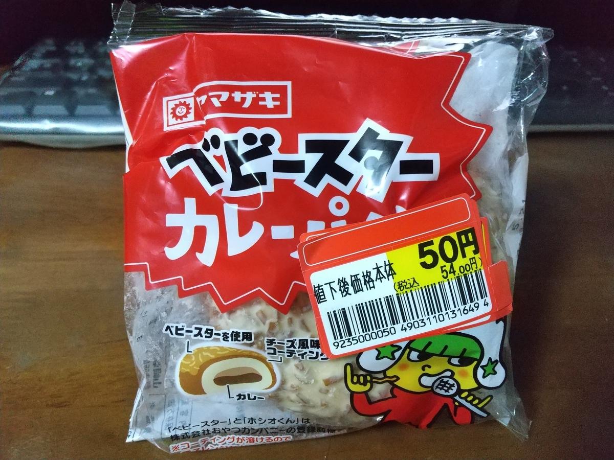 f:id:mizusato_ume:20200522010801j:plain
