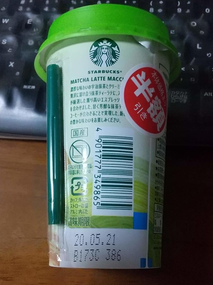 f:id:mizusato_ume:20200522013816j:plain