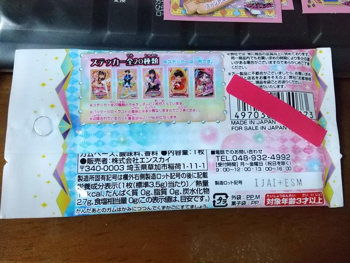 f:id:mizusato_ume:20200603140123j:plain