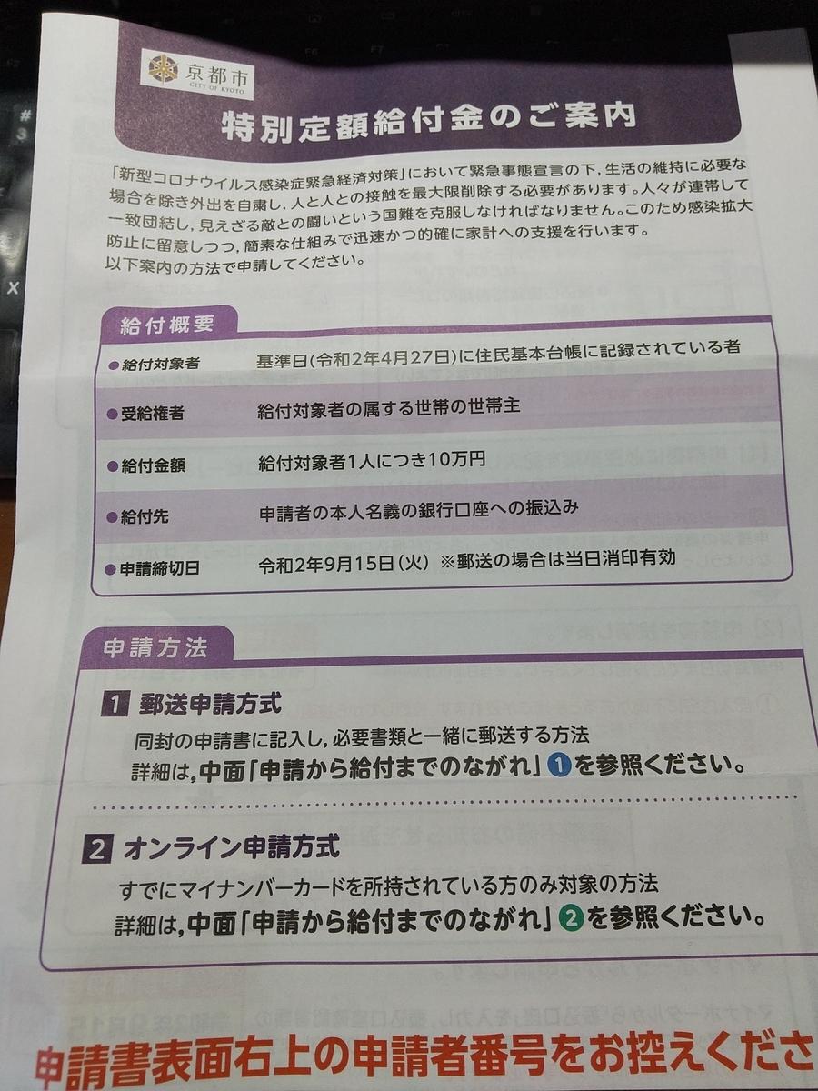 f:id:mizusato_ume:20200624110607j:plain