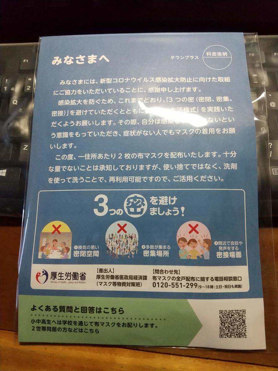 f:id:mizusato_ume:20200624110654j:plain