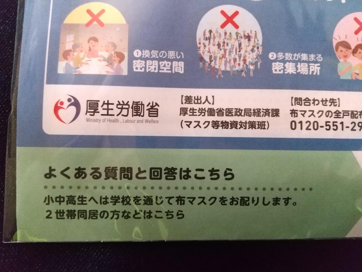f:id:mizusato_ume:20200624110730j:plain