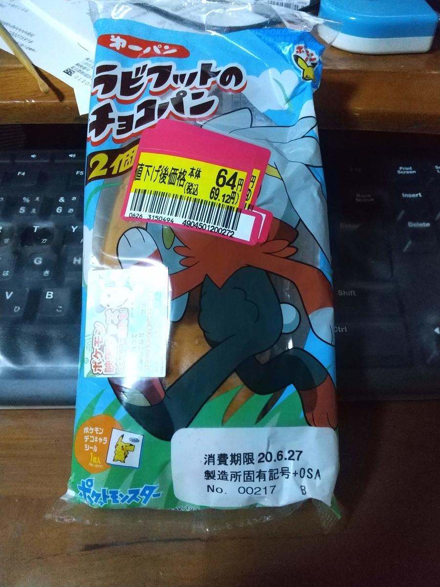f:id:mizusato_ume:20200628002157j:plain