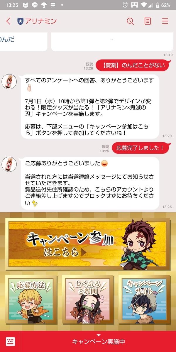 f:id:mizusato_ume:20200711194043j:plain