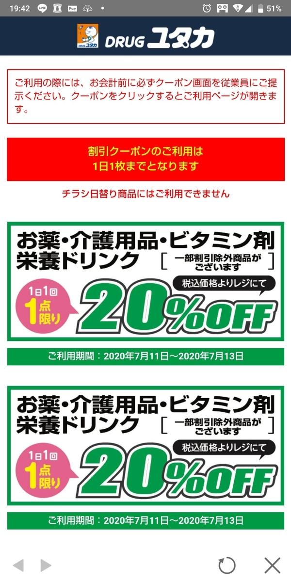 f:id:mizusato_ume:20200711194319j:plain