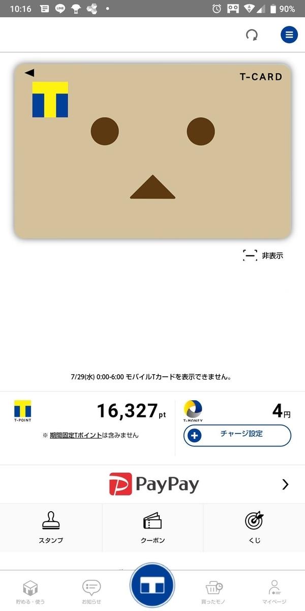 f:id:mizusato_ume:20200723233834j:plain