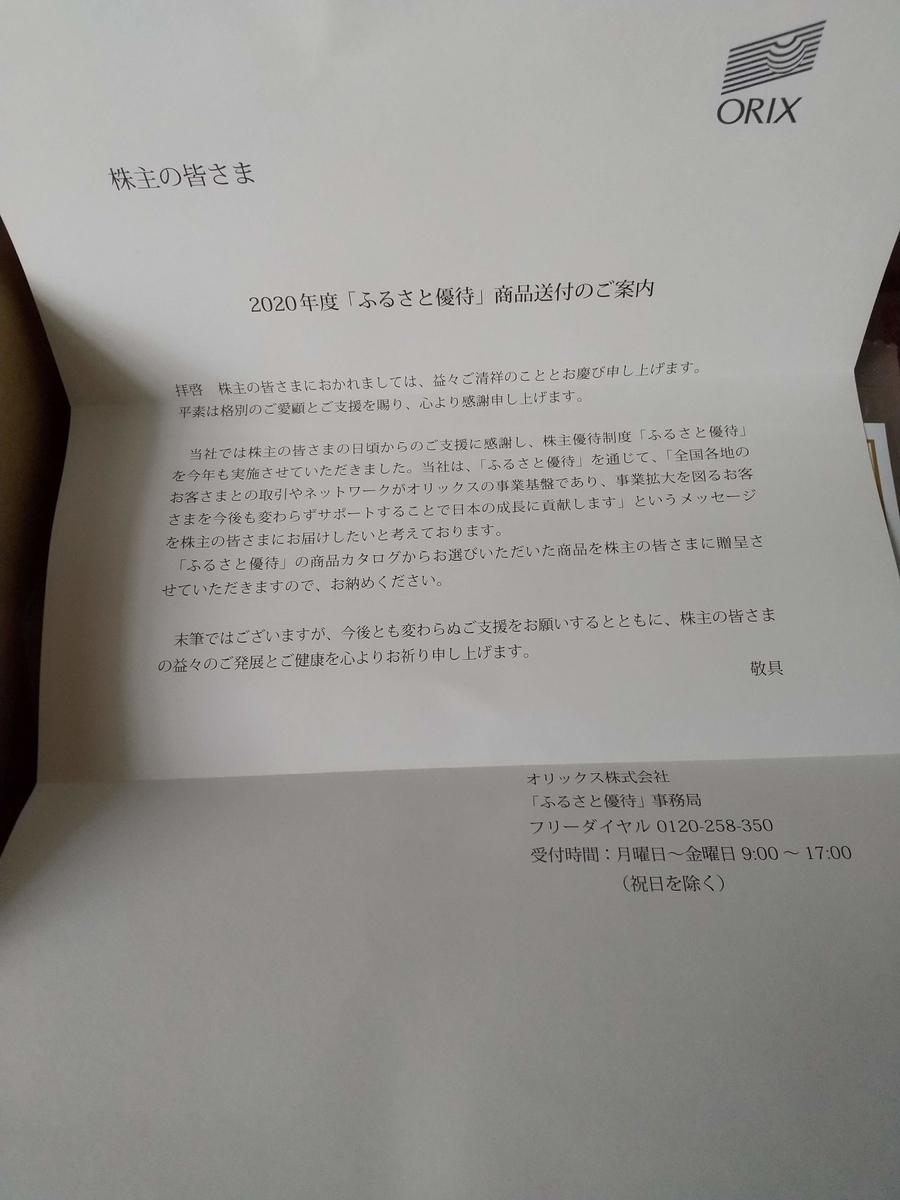 f:id:mizusato_ume:20200801235637j:plain