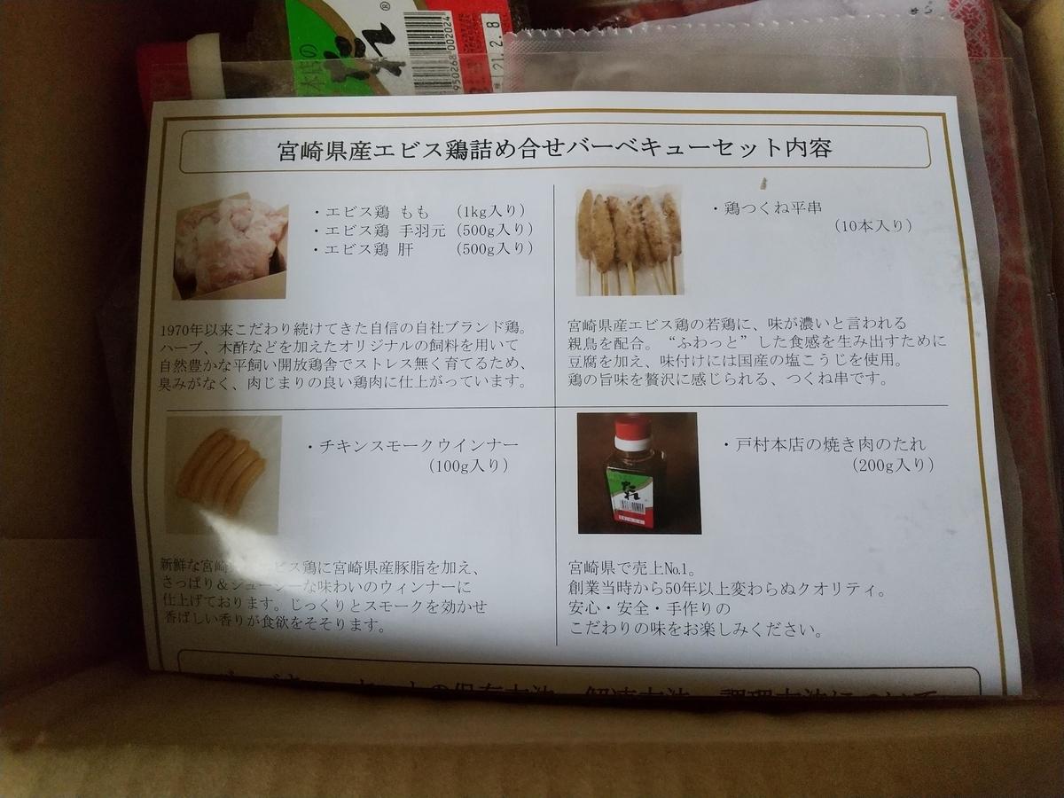 f:id:mizusato_ume:20200801235749j:plain