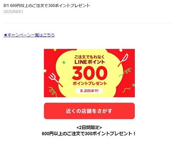 f:id:mizusato_ume:20200802135513j:plain
