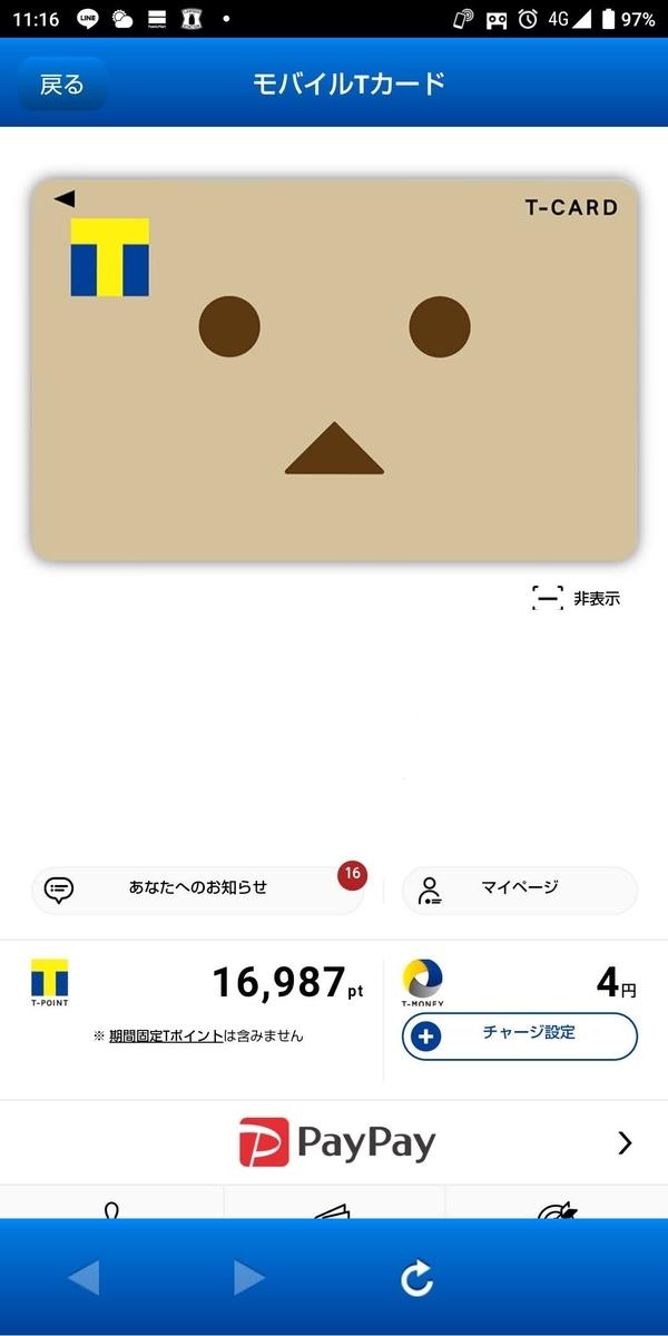f:id:mizusato_ume:20200826144104j:plain