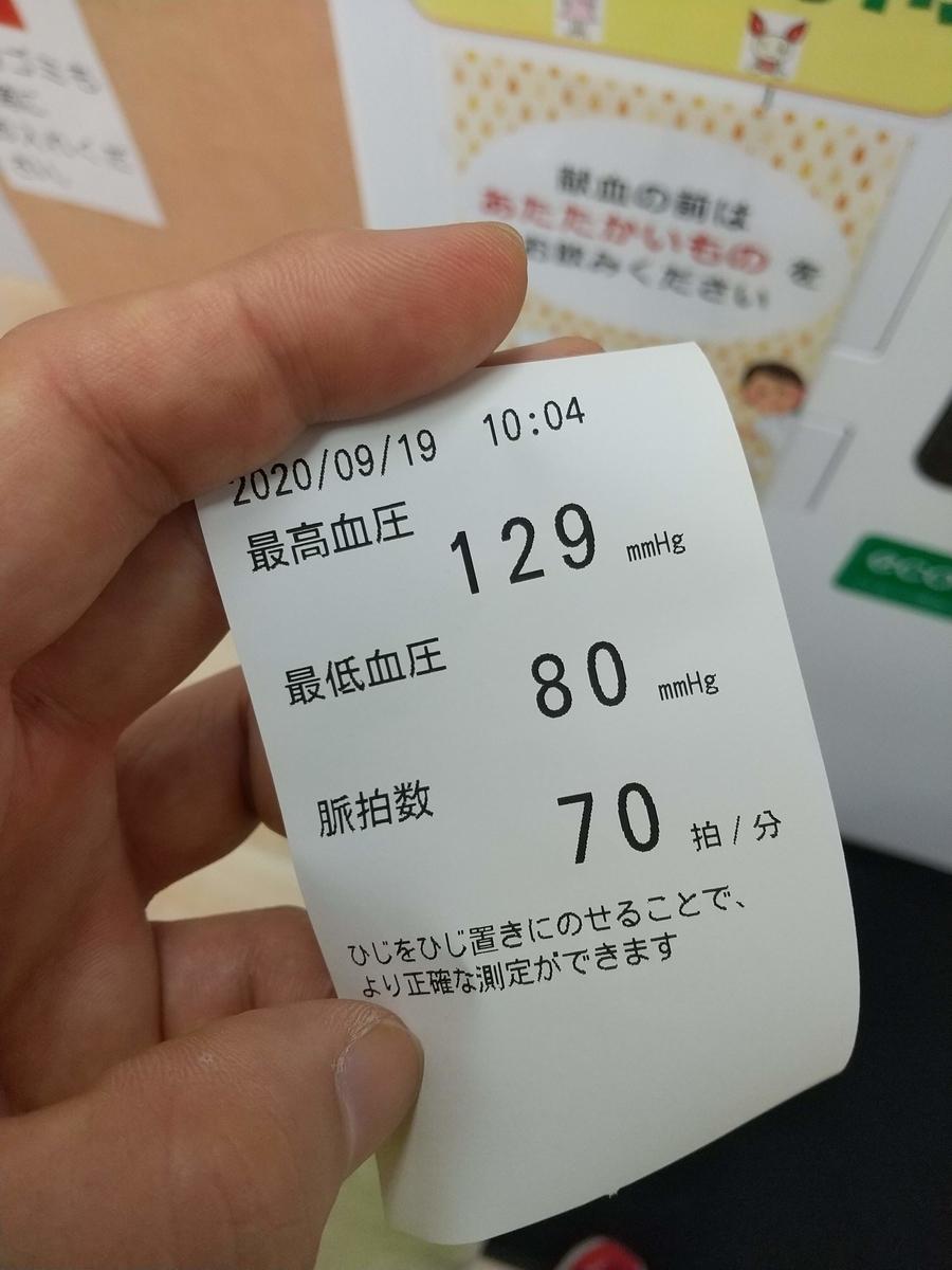 f:id:mizusato_ume:20200920055810j:plain