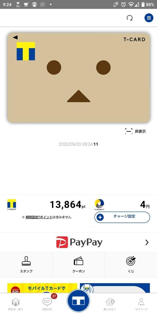 f:id:mizusato_ume:20200922014825j:plain