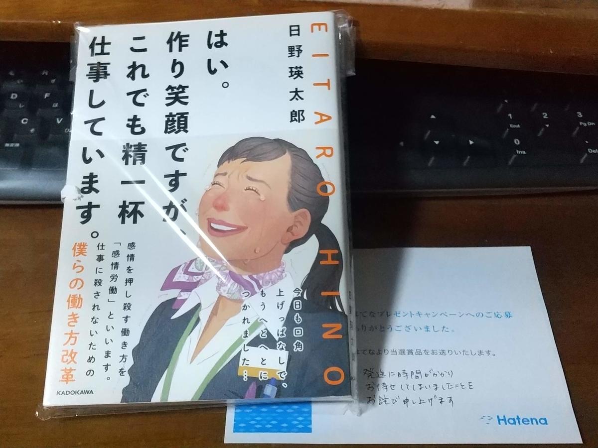 f:id:mizusato_ume:20201007121601j:plain
