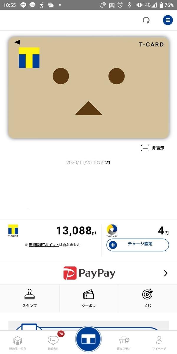 f:id:mizusato_ume:20201220120450j:plain