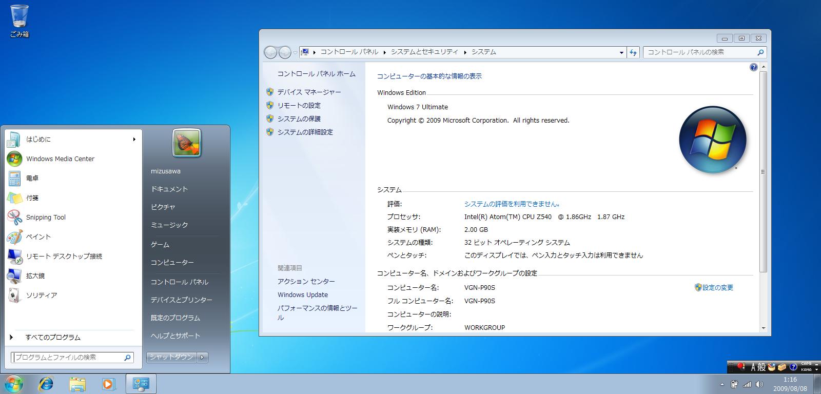 個別「Windows7 RTM 英語版 + ラ...