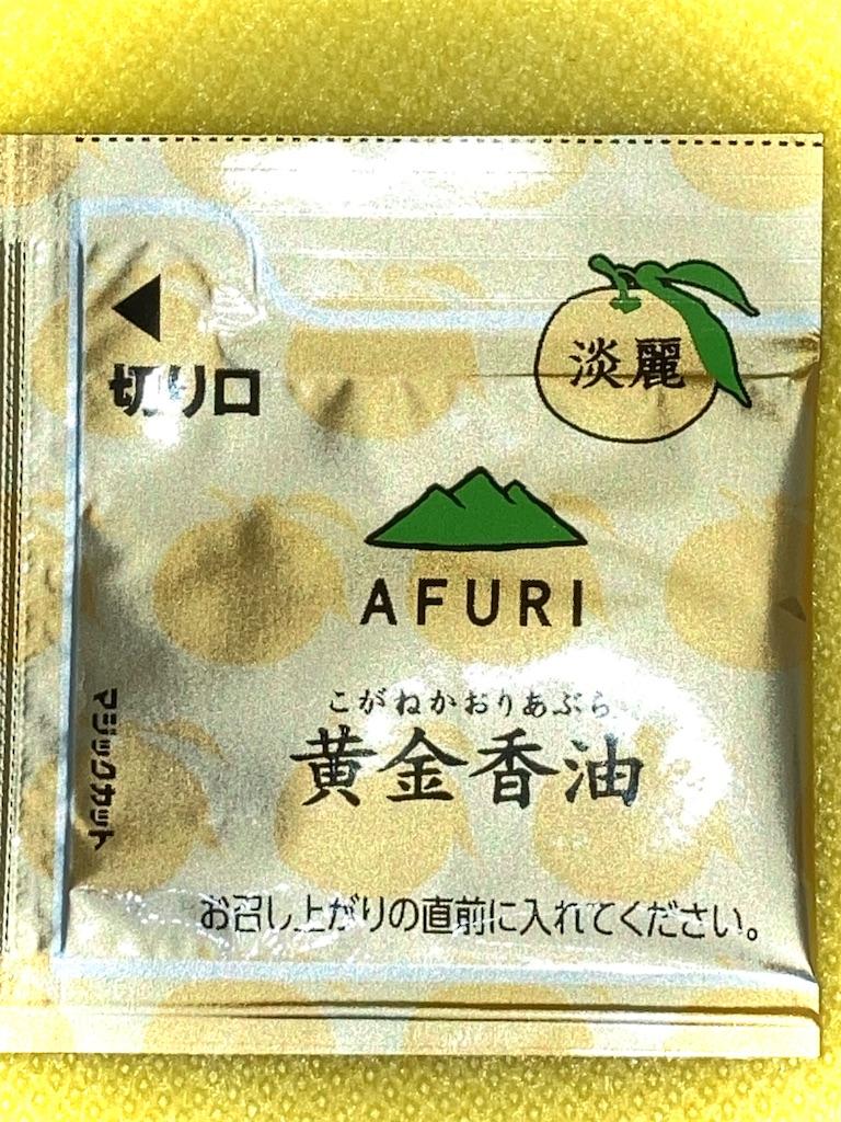 f:id:mizusawabiyori:20210328235436j:image