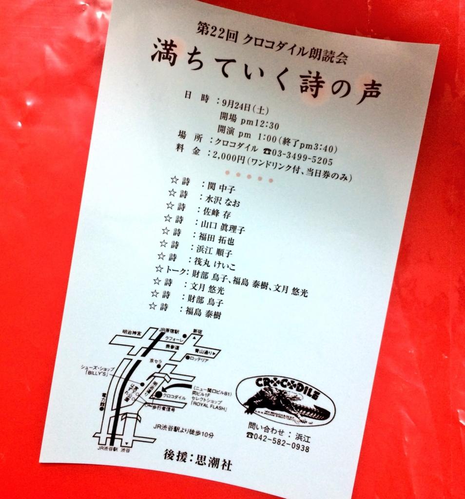 f:id:mizusawanao:20160909001216j:plain