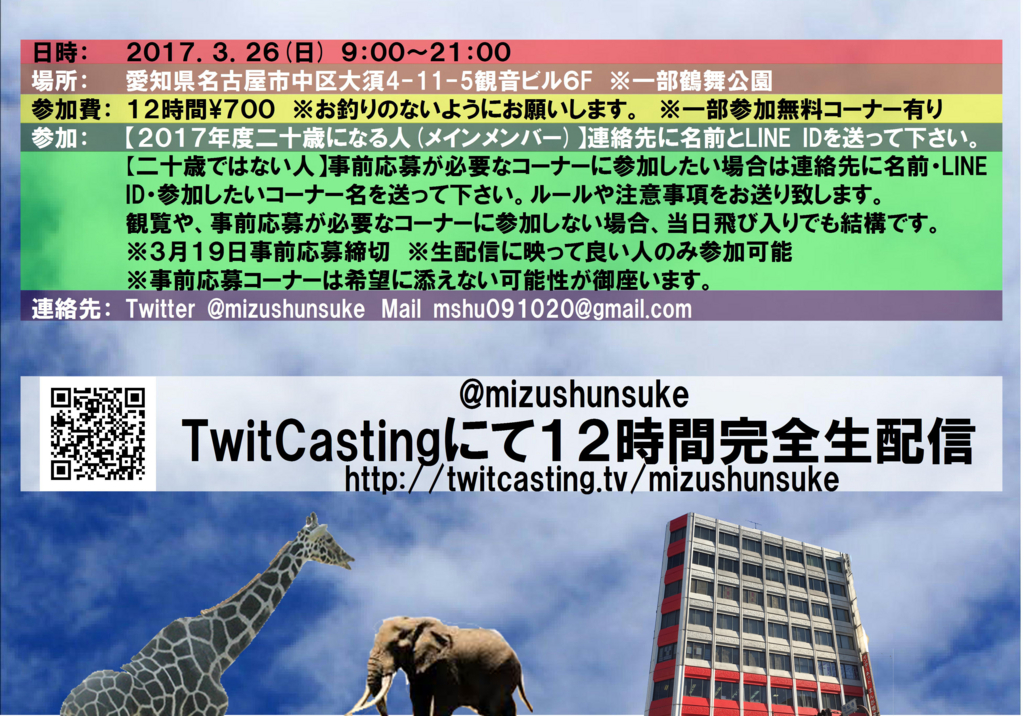 f:id:mizushunsuke:20170307182013j:plain