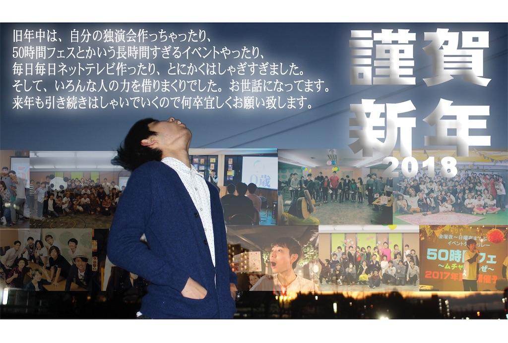 f:id:mizushunsuke:20180101212449j:image