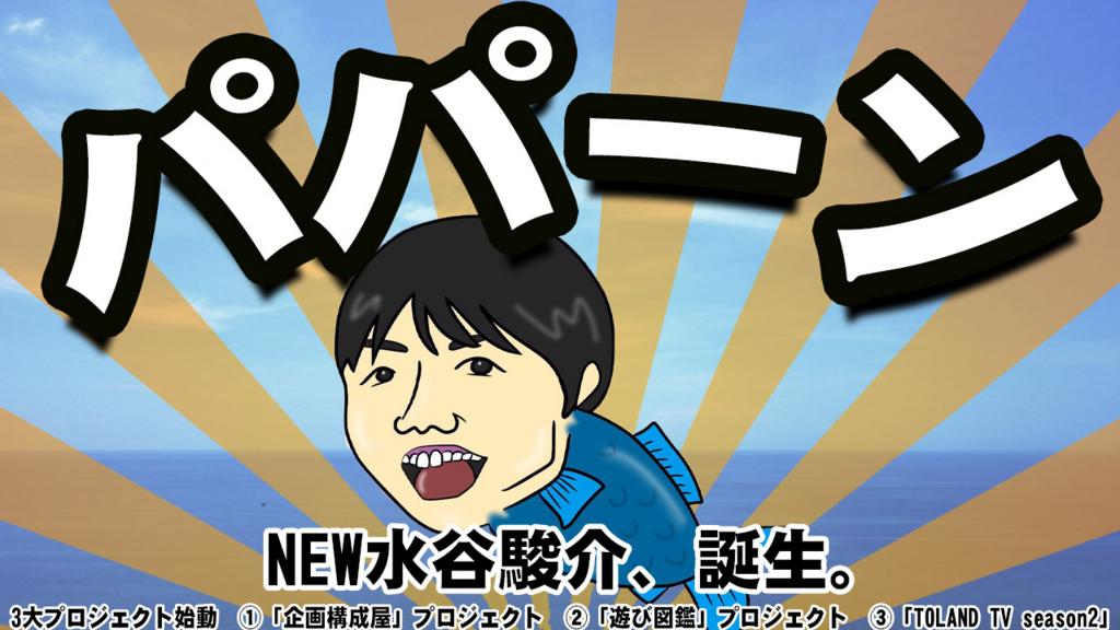 f:id:mizushunsuke:20180524222659j:plain