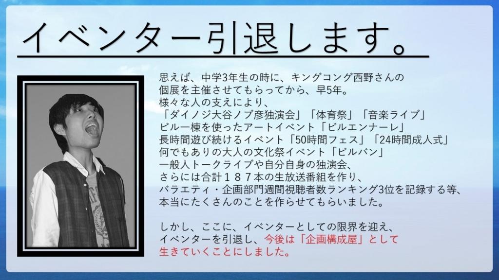 f:id:mizushunsuke:20180524223229j:plain
