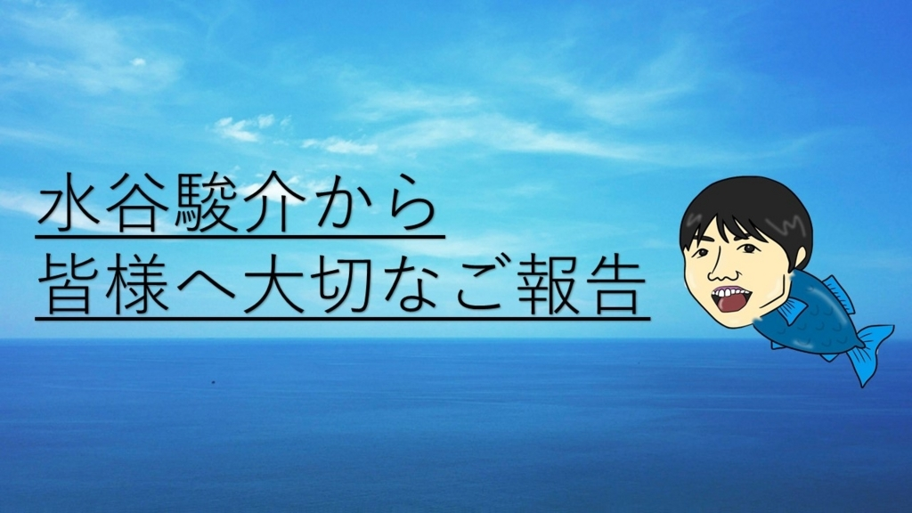 f:id:mizushunsuke:20180524223233j:plain