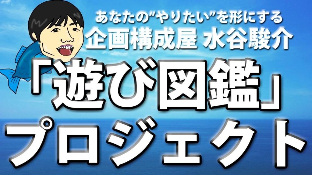 f:id:mizushunsuke:20180524225829j:plain