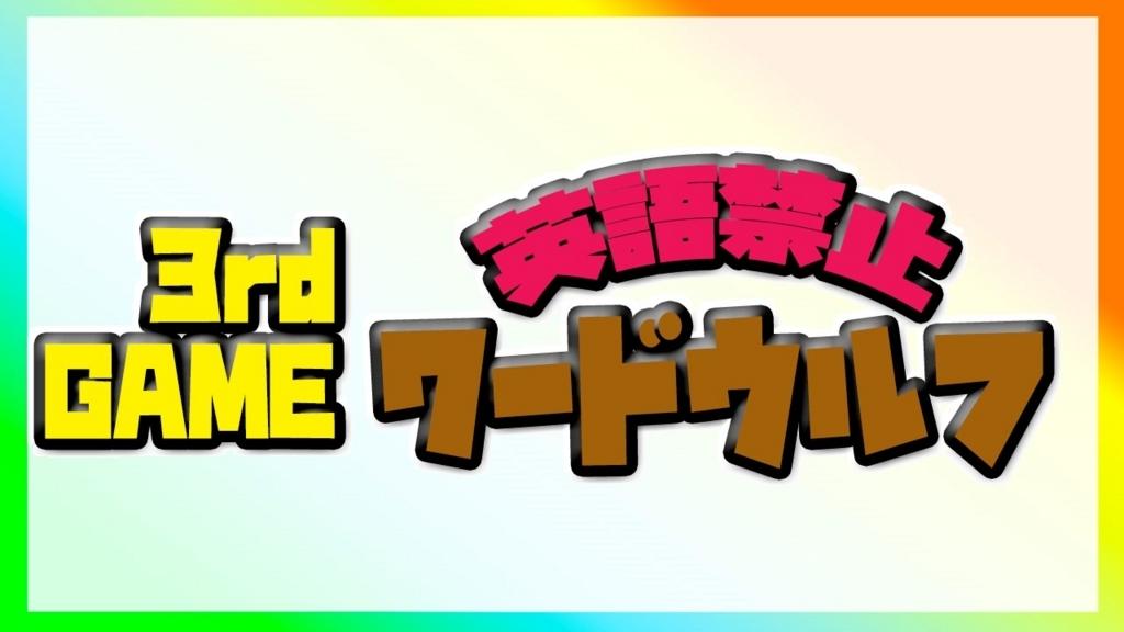 f:id:mizushunsuke:20180606193957j:plain