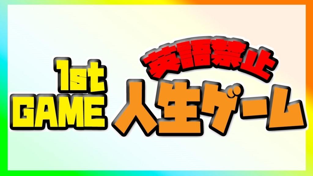 f:id:mizushunsuke:20180606194006j:plain
