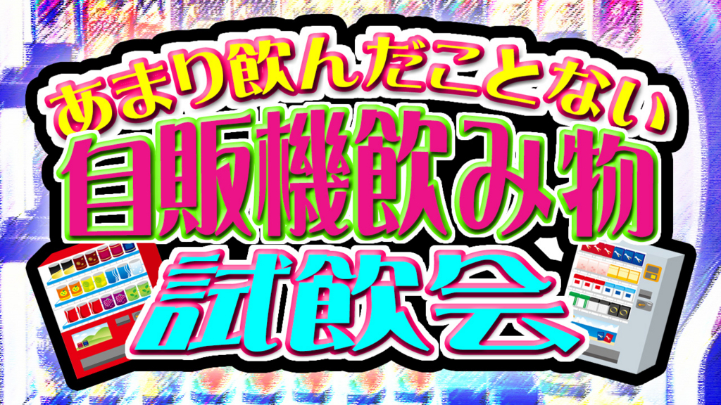f:id:mizushunsuke:20180622174322j:plain