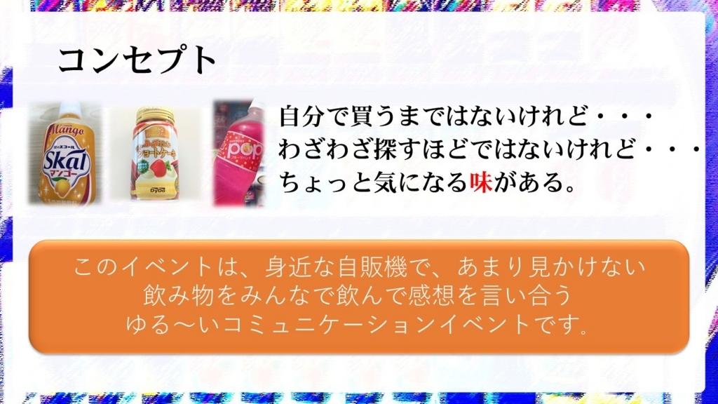 f:id:mizushunsuke:20180622174831j:plain