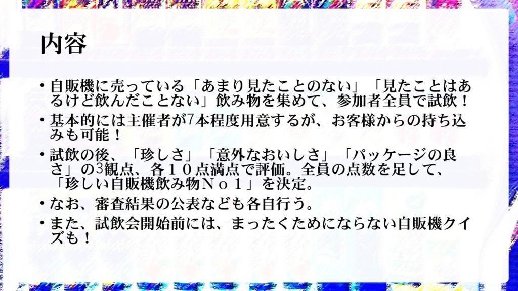 f:id:mizushunsuke:20180622175133j:plain