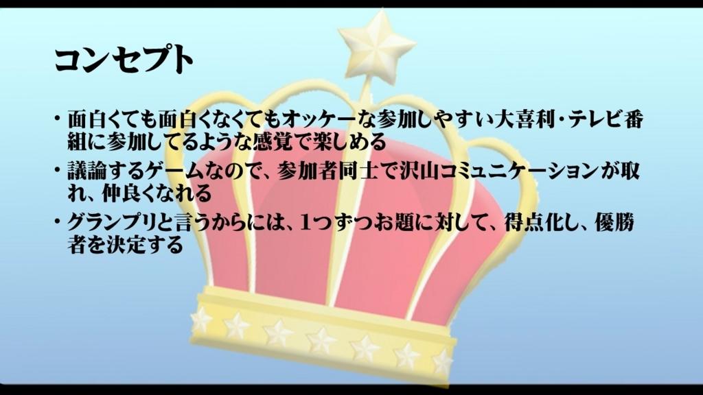 f:id:mizushunsuke:20180624164235j:plain
