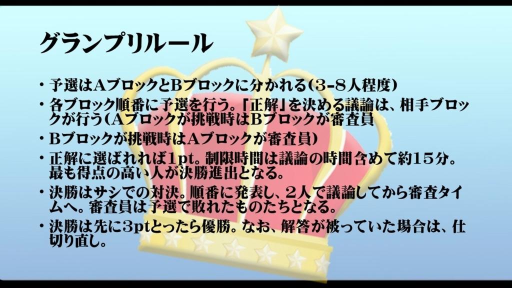 f:id:mizushunsuke:20180624164518j:plain