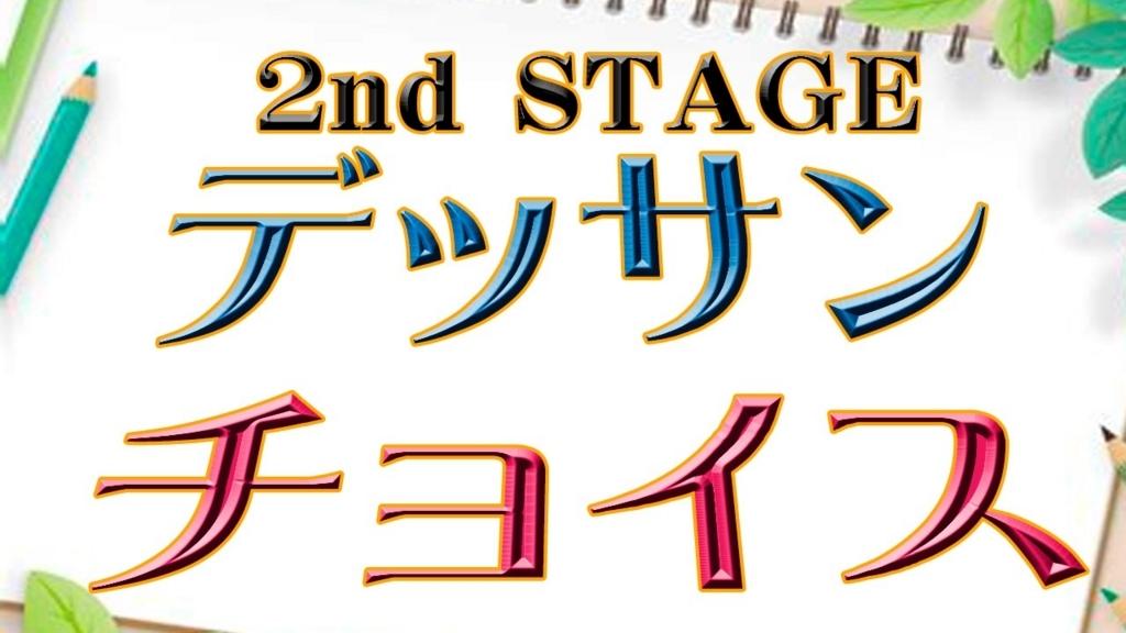 f:id:mizushunsuke:20180709124131j:plain
