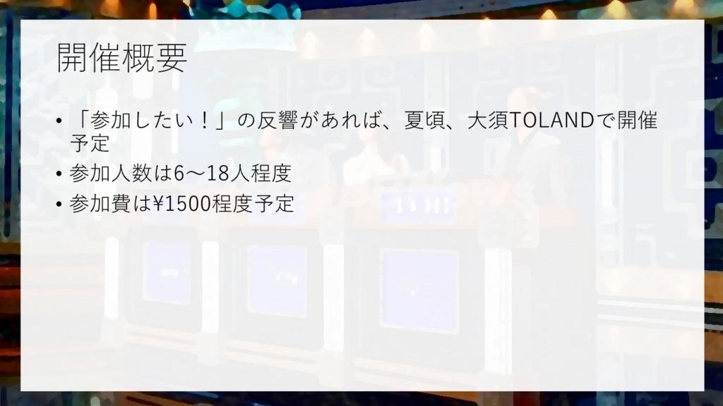 f:id:mizushunsuke:20180710104836j:plain