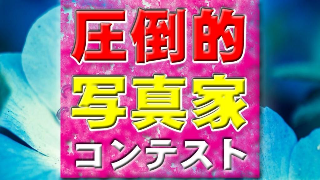 f:id:mizushunsuke:20180710110812j:plain