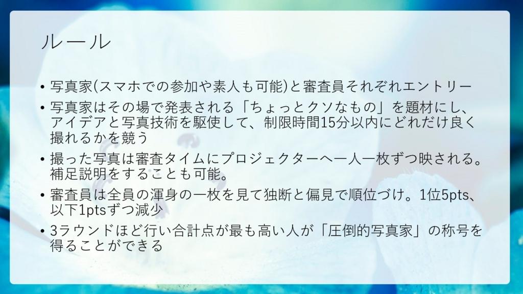 f:id:mizushunsuke:20180710110836j:plain