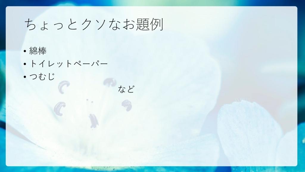 f:id:mizushunsuke:20180710110923j:plain