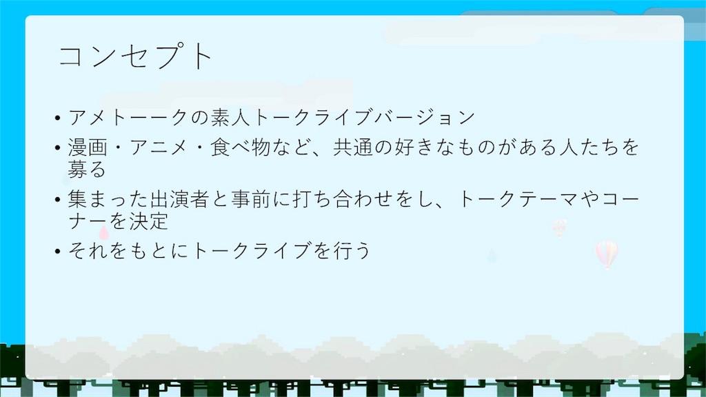 f:id:mizushunsuke:20180711093521j:image