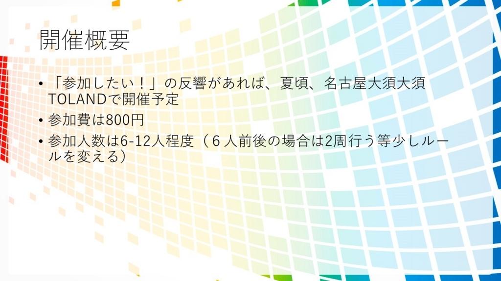 f:id:mizushunsuke:20180712143359j:plain