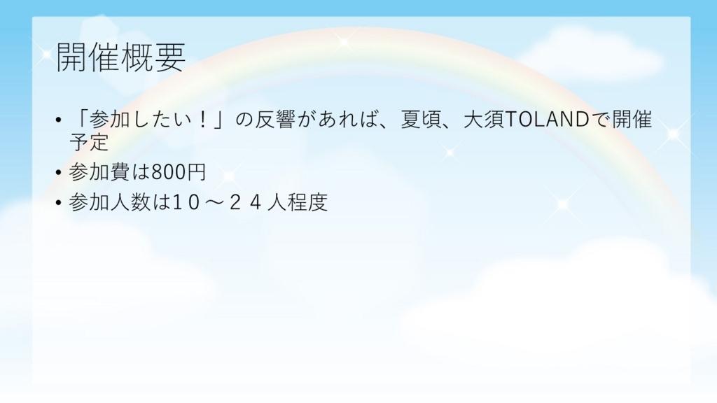 f:id:mizushunsuke:20180712145452j:plain