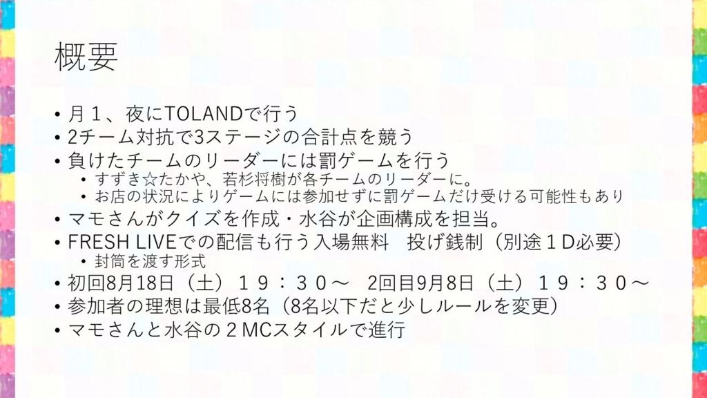 f:id:mizushunsuke:20180713064719j:plain